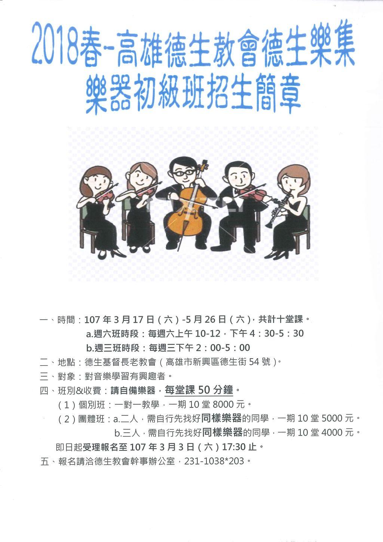 樂器初級班