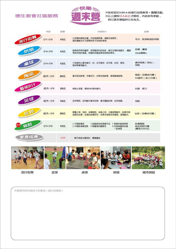 週末營簡章2018No37-02-724x1024