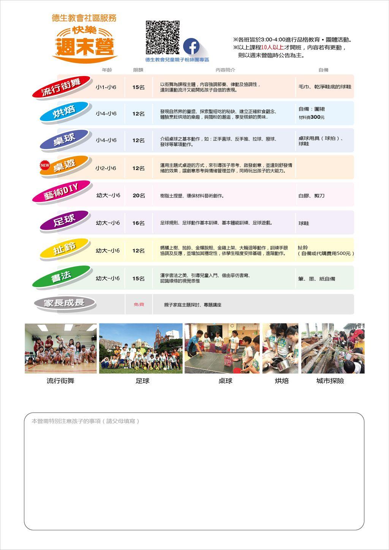 週末營簡章2019No39-02-1024