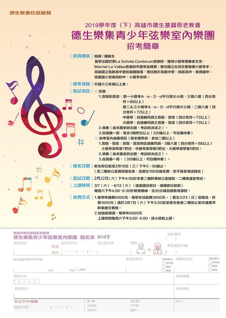 2019下德生樂集招生簡章-728x1024