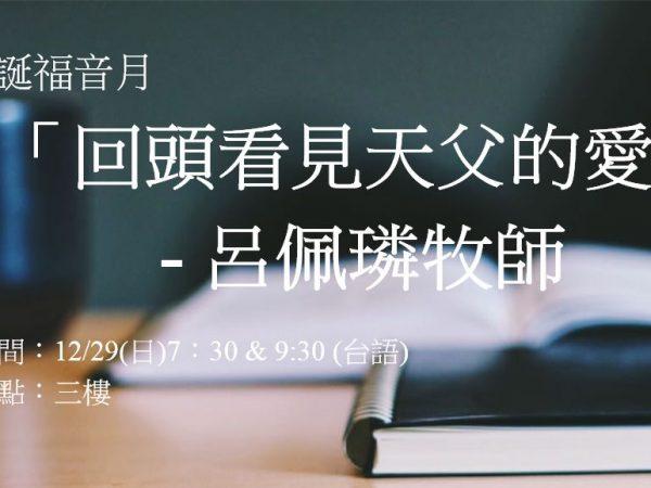 2019福音月4-600-380