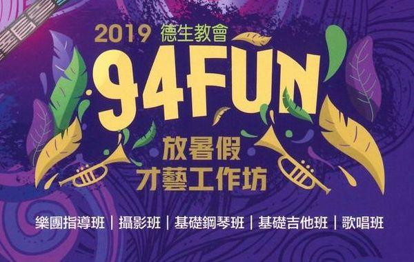 2019-94fun-放暑假-600-380