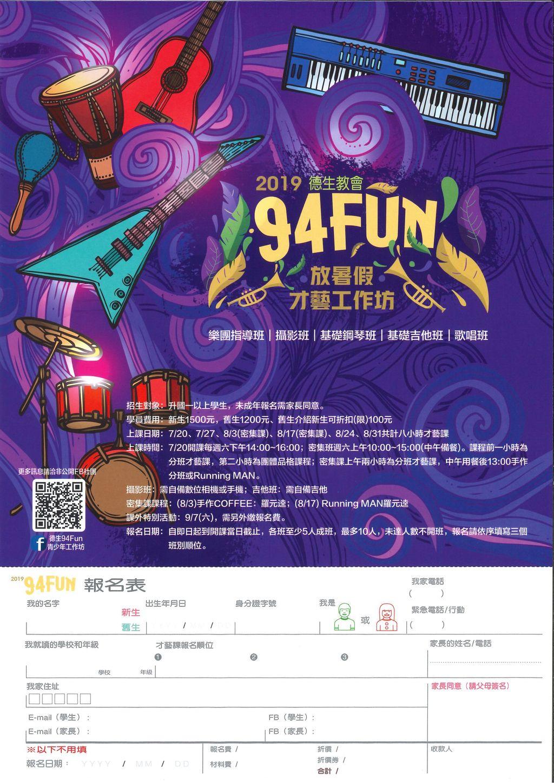 2019-94fun-放暑假