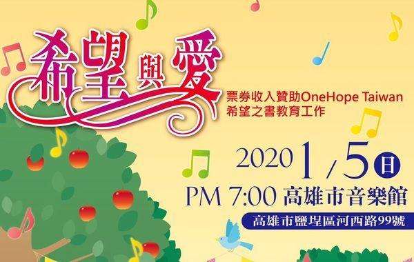 2020希望與愛音樂會-海報1115-600-380